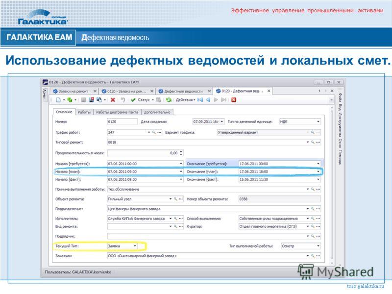 Эффективное управление промышленными активами ГАЛАКТИКА ЕАМ Д ефектная ведомость Использование дефектных ведомостей и локальных смет. toro.galaktika.ru