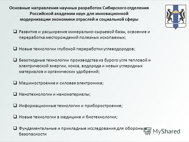 Основные направления научных разработок Сибирского отделения Российской академии наук для инновационной модернизации экономики отраслей и социальной сферы Развитие и расширение минерально-сырьевой базы, освоение и переработка месторождений полезных и