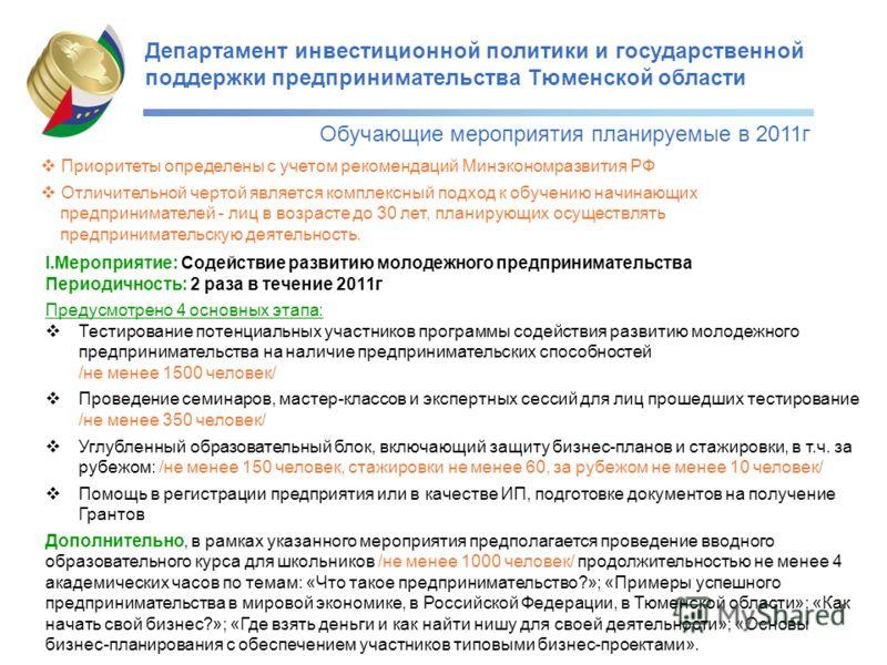 Департамент инвестиционной политики и государственной поддержки предпринимательства Тюменской области Обучающие мероприятия планируемые в 2011г Приоритеты определены с учетом рекомендаций Минэкономразвития РФ Отличительной чертой является комплексный
