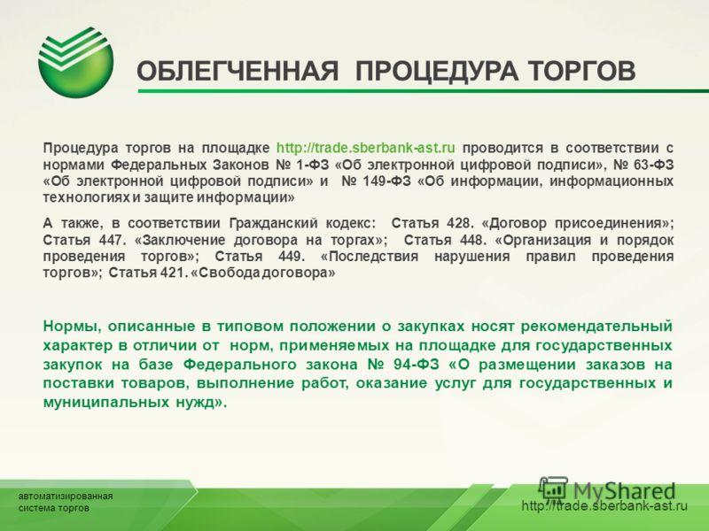 http://trade.sberbank-ast.ru ОБЛЕГЧЕННАЯ ПРОЦЕДУРА ТОРГОВ Процедура торгов на площадке http://trade.sberbank-ast.ru проводится в соответствии с нормами Федеральных Законов 1-ФЗ «Об электронной цифровой подписи», 63-ФЗ «Об электронной цифровой подписи