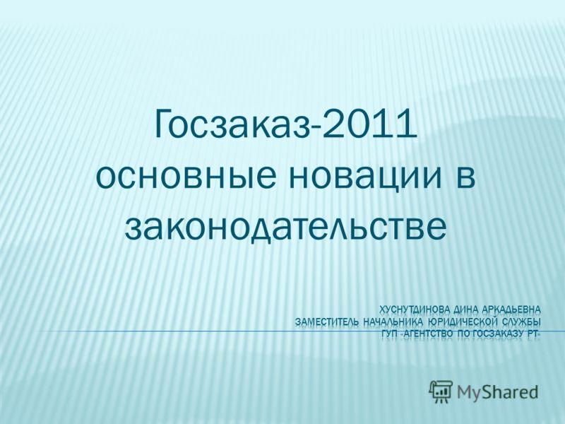 Госзаказ-2011 основные новации в законодательстве