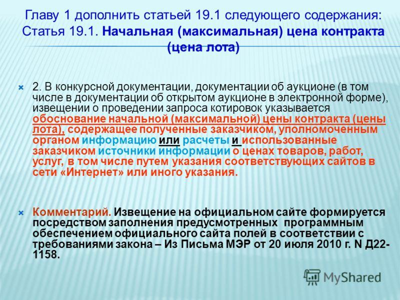 Главу 1 дополнить статьей 19.1 следующего содержания: Статья 19.1. Начальная (максимальная) цена контракта (цена лота) 2. В конкурсной документации, документации об аукционе (в том числе в документации об открытом аукционе в электронной форме), извещ