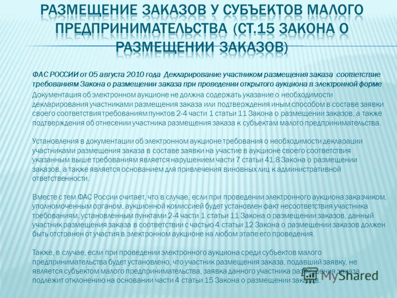 ФАС РОССИИ от 05 августа 2010 года Декларирование участником размещения заказа соответствие требованиям Закона о размещении заказа при проведении открытого аукциона в электронной форме Документация об электронном аукционе не должна содержать указание