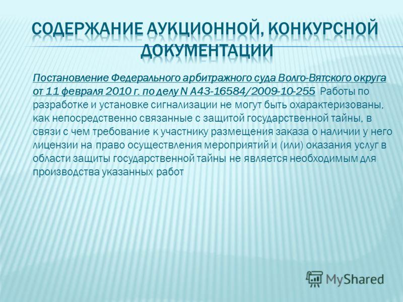 Постановление Федерального арбитражного суда Волго-Вятского округа от 11 февраля 2010 г. по делу N А43-16584/2009-10-255 Работы по разработке и установке сигнализации не могут быть охарактеризованы, как непосредственно связанные с защитой государстве