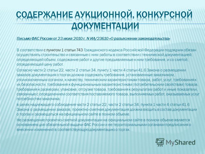 Письмо ФАС России от 23 июля 2010 г. N ИА/23610 «О разъяснении законодательства» В соответствии с пунктом 1 статьи 743 Гражданского кодекса Российской Федерации подрядчик обязан осуществлять строительство и связанные с ним работы в соответствии с тех