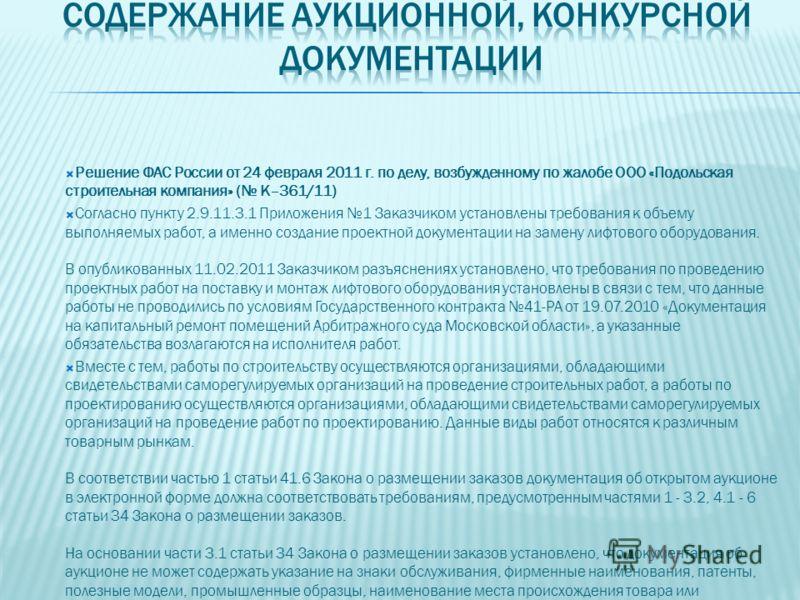 Решение ФАС России от 24 февраля 2011 г. по делу, возбужденному по жалобе ООО «Подольская строительная компания» ( К–361/11) Согласно пункту 2.9.11.3.1 Приложения 1 Заказчиком установлены требования к объему выполняемых работ, а именно создание проек