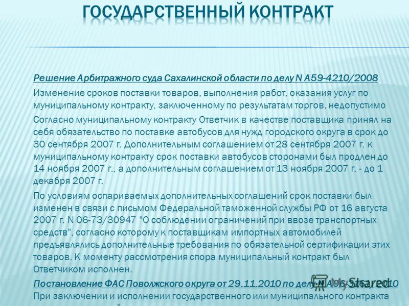 Решение Арбитражного суда Сахалинской области по делу N А59-4210/2008 Изменение сроков поставки товаров, выполнения работ, оказания услуг по муниципальному контракту, заключенному по результатам торгов, недопустимо Согласно муниципальному контракту О