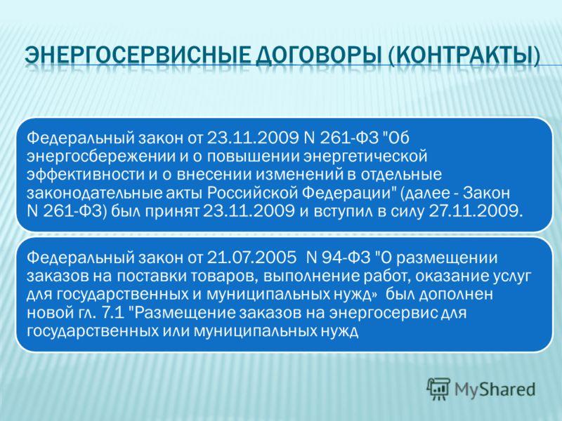 Федеральный закон от 23.11.2009 N 261-ФЗ