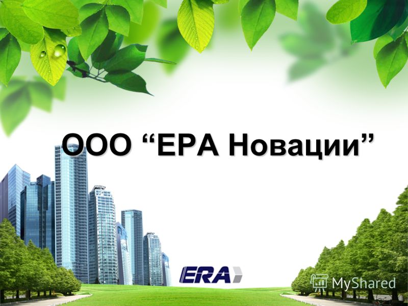 L/O/G/O ООО ЕРА Новации