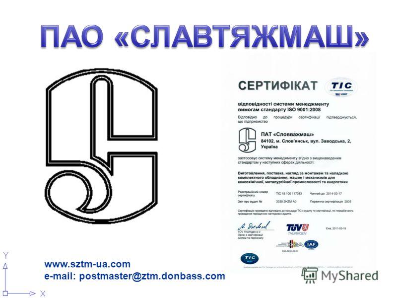 www.sztm-ua.com e-mail: postmaster@ztm.donbass.com