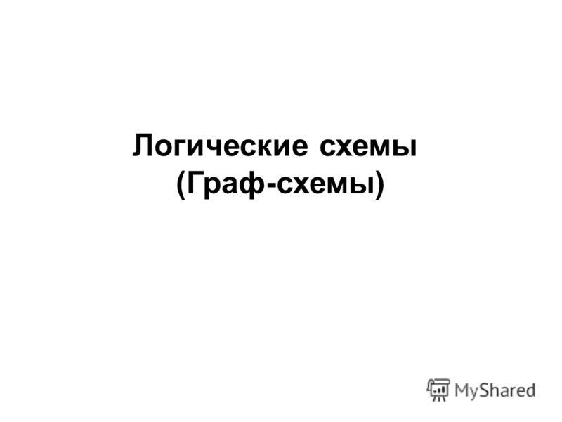 Логические схемы (Граф-схемы)