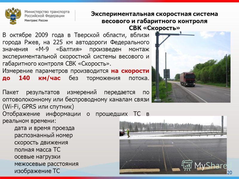В октябре 2009 года в Тверской области, вблизи города Ржев, на 225 км автодороги Федерального значения «М-9 «Балтия» произведен монтаж экспериментальной скоростной системы весового и габаритного контроля СВК «Скорость». Измерение параметров производи