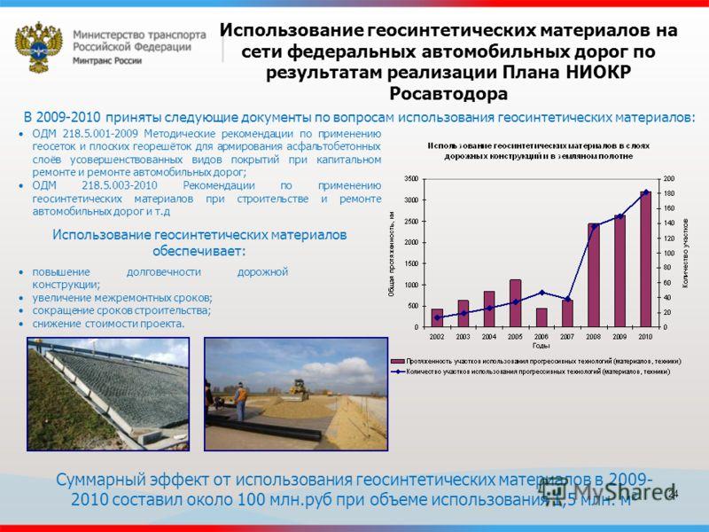 24 Использование геосинтетических материалов на сети федеральных автомобильных дорог по результатам реализации Плана НИОКР Росавтодора В 2009-2010 приняты следующие документы по вопросам использования геосинтетических материалов: ОДМ 218.5.001-2009 М