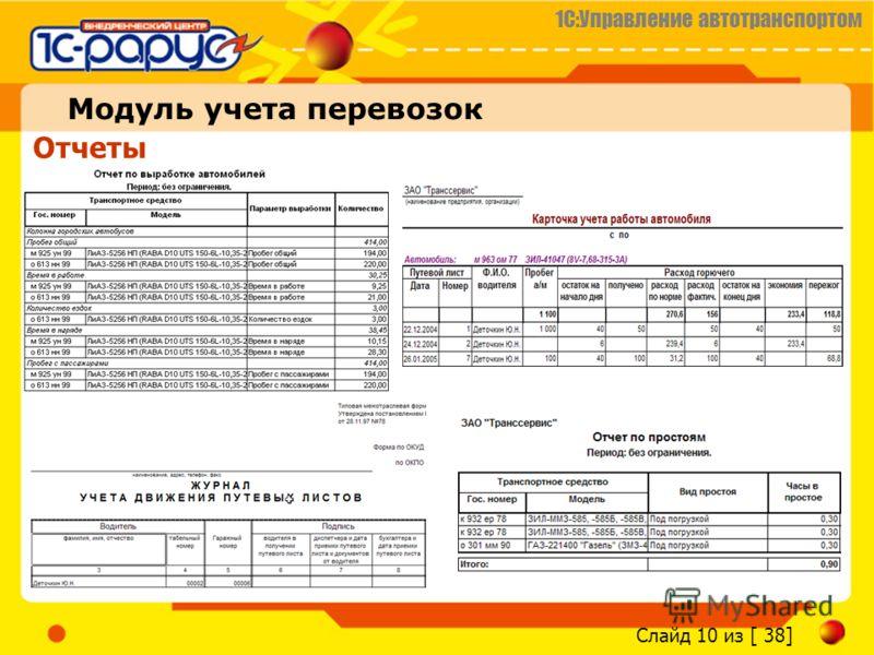 1С:Управление автотранспортом Слайд 10 из [ 38] Модуль учета перевозок Отчеты