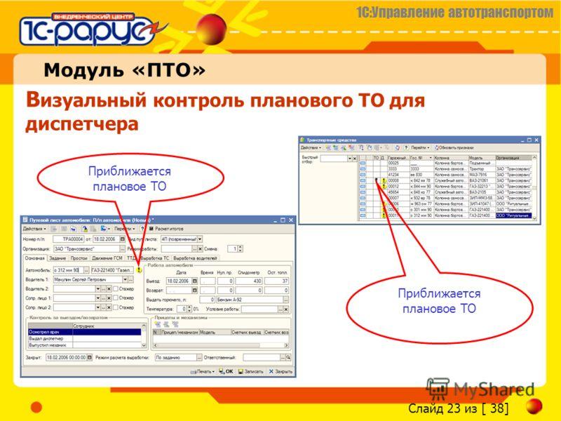 1С:Управление автотранспортом Слайд 23 из [ 38] Модуль «ПТО» В изуальный контроль планового ТО для диспетчера Приближается плановое ТО