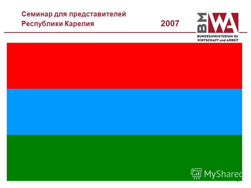 Семинар для представителей Республиҝи Ҝарелия 2007