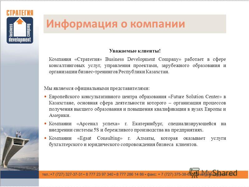 Информация о компании Уважаемые клиенты! Компания «Стратегия» Business Development Company» работает в сфере консалтинговых услуг, управления проектами, зарубежного образования и организации бизнес-тренингов Республики Казахстан. Мы являемся официаль
