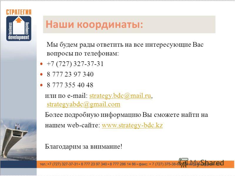 Наши координаты : Мы будем рады ответить на все интересующие Вас вопросы по телефонам: +7 (727) 327-37-31 8 777 23 97 340 8 777 355 40 48 или по e-mail: strategy.bdc@mail.ru, strategyabdc@gmail.comstrategy.bdc@mail.ru strategyabdc@gmail.com Более под