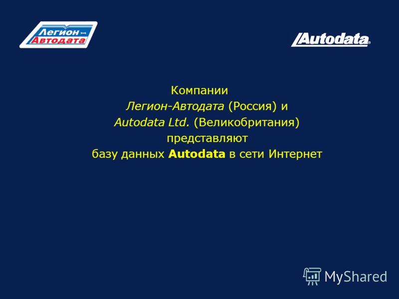 Компании Легион-Автодата (Россия) и Autodata Ltd. (Великобритания) представляют базу данных Autodata в сети Интернет