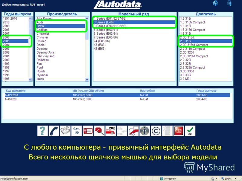 С любого компьютера - привычный интерфейс Autodata Всего несколько щелчков мышью для выбора модели