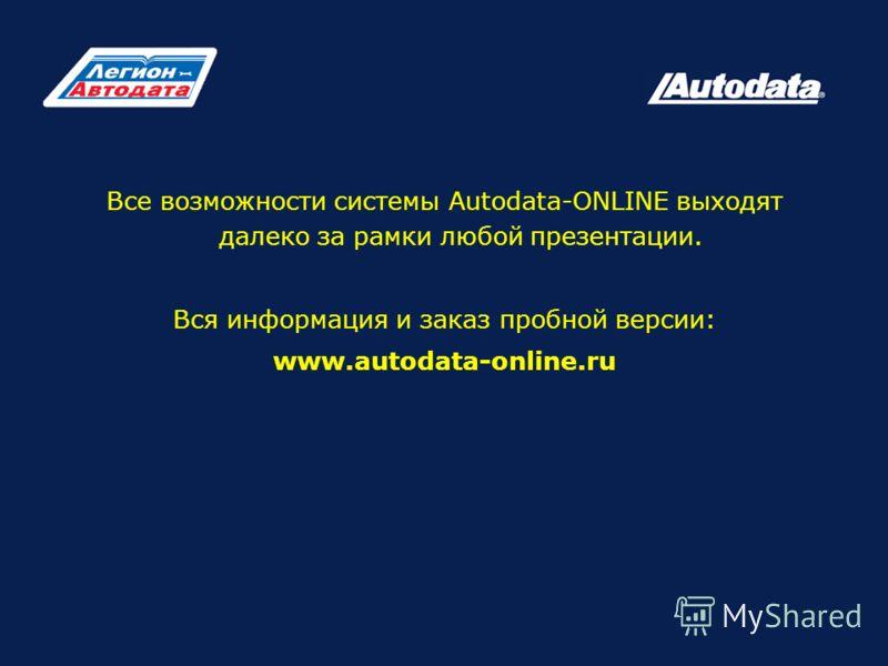 Все возможности системы Autodata-ONLINE выходят далеко за рамки любой презентации. Вся информация и заказ пробной версии: www.autodata-online.ru