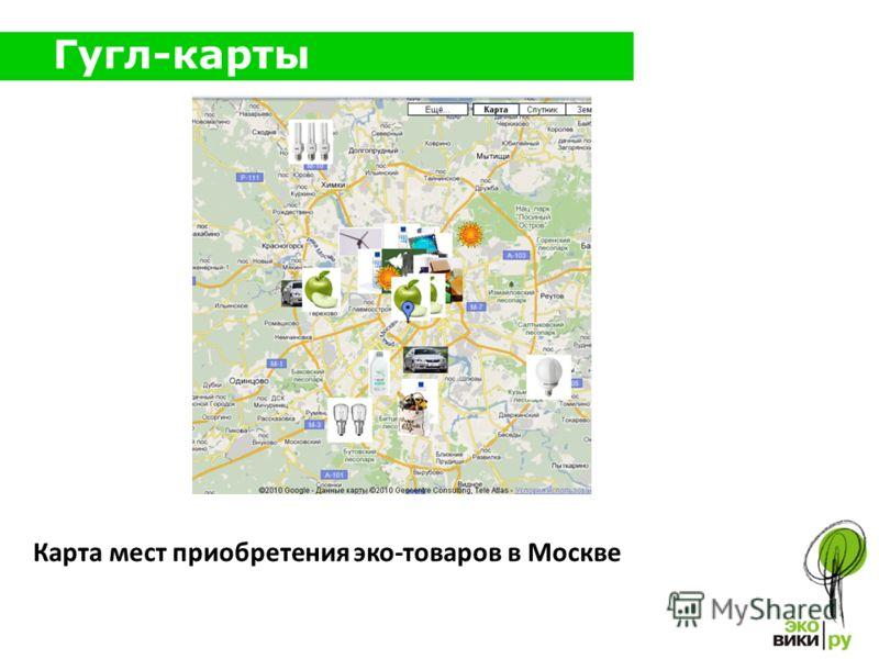 Гугл-карты Карта мест приобретения эко-товаров в Москве