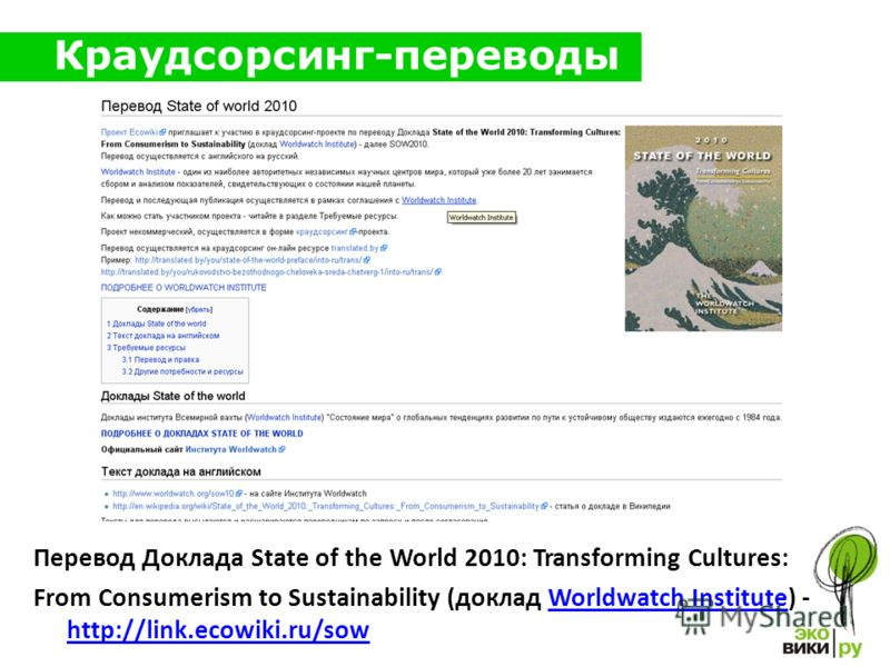 Краудсорсинг-переводы Перевод Доклада State of the World 2010: Transforming Cultures: From Consumerism to Sustainability (доклад Worldwatch Institute) - http://link.ecowiki.ru/sowWorldwatch Institute http://link.ecowiki.ru/sow