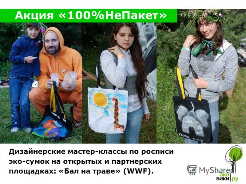 Акция «100%НеПакет» Дизайнерские мастер-классы по росписи эко-сумок на открытых и партнерских площадках: «Бал на траве» (WWF).