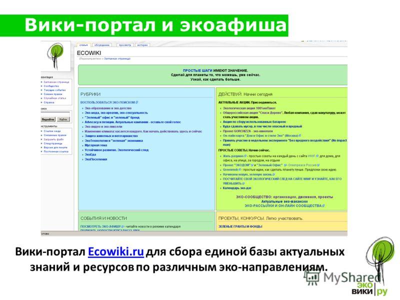 Вики-портал и экоафиша Вики-портал Ecowiki.ru для сбора единой базы актуальных знаний и ресурсов по различным эко-направлениям.Ecowiki.ru