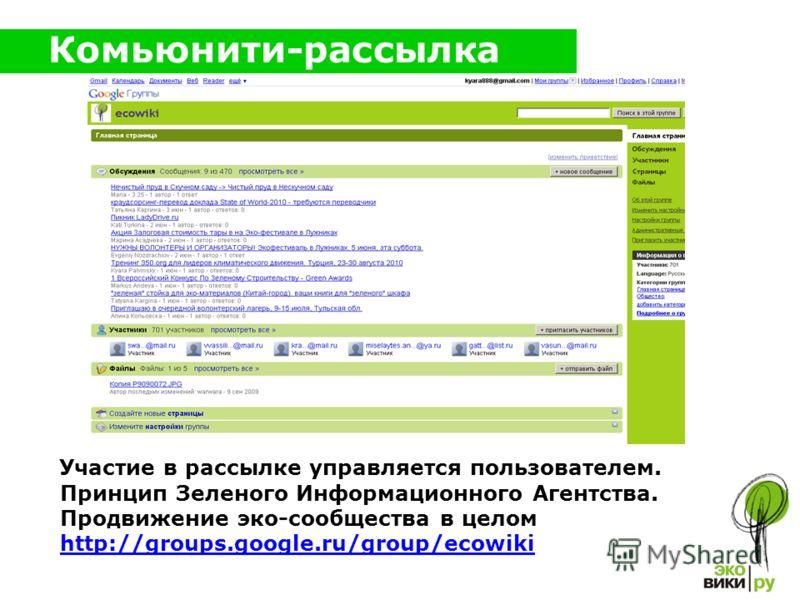 Комьюнити-рассылка Участие в рассылке управляется пользователем. Принцип Зеленого Информационного Агентства. Продвижение эко-сообщества в целом http://groups.google.ru/group/ecowiki http://groups.google.ru/group/ecowiki