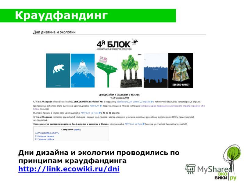 Краудфандинг Дни дизайна и экологии проводились по принципам краудфандинга http://link.ecowiki.ru/dni http://link.ecowiki.ru/dni