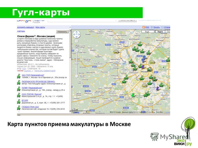 Гугл-карты Карта пунктов приема макулатуры в Москве