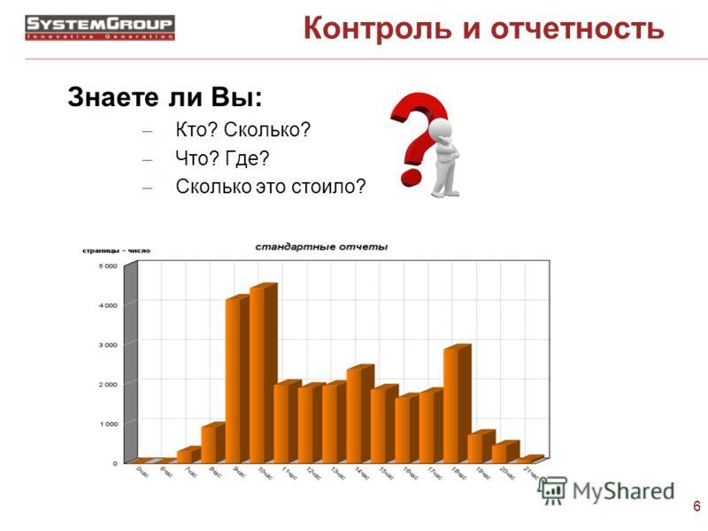 6 Контроль и отчетность Знаете ли Вы: – Кто? Сколько? – Что? Где? – Сколько это стоило?