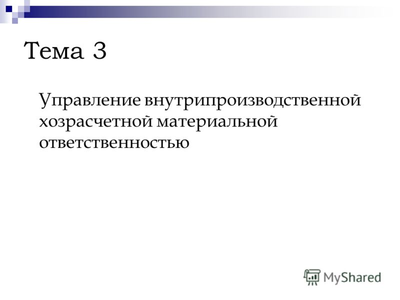 Тема 3 Управление внутрипроизводственной хозрасчетной материальной ответственностью