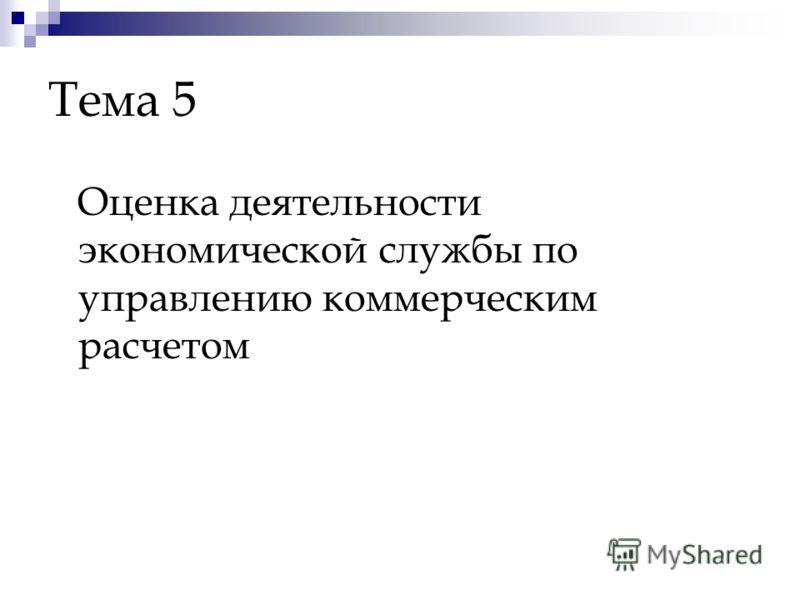 Тема 5 Оценка деятельности экономической службы по управлению коммерческим расчетом
