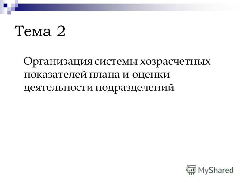 Тема 2 Организация системы хозрасчетных показателей плана и оценки деятельности подразделений