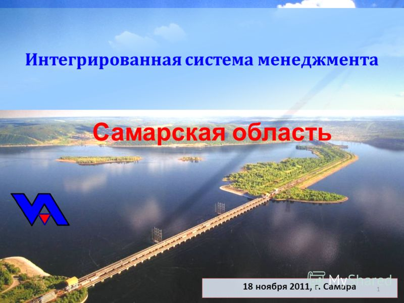 18 ноября 2011, г. Самара Интегрированная система менеджмента 1 Самарская область