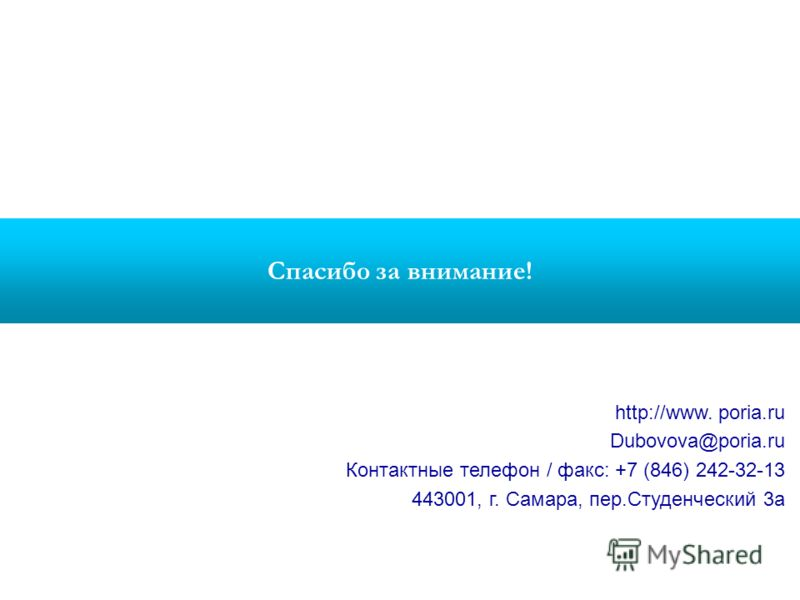 Спасибо за внимание! http://www. poria.ru Dubovova@poria.ru Контактные телефон / факс: +7 (846) 242-32-13 443001, г. Самара, пер.Студенческий 3а