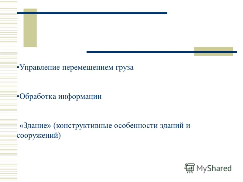 Управление перемещением груза Обработка информации «Здание» (конструктивные особенности зданий и сооружений)