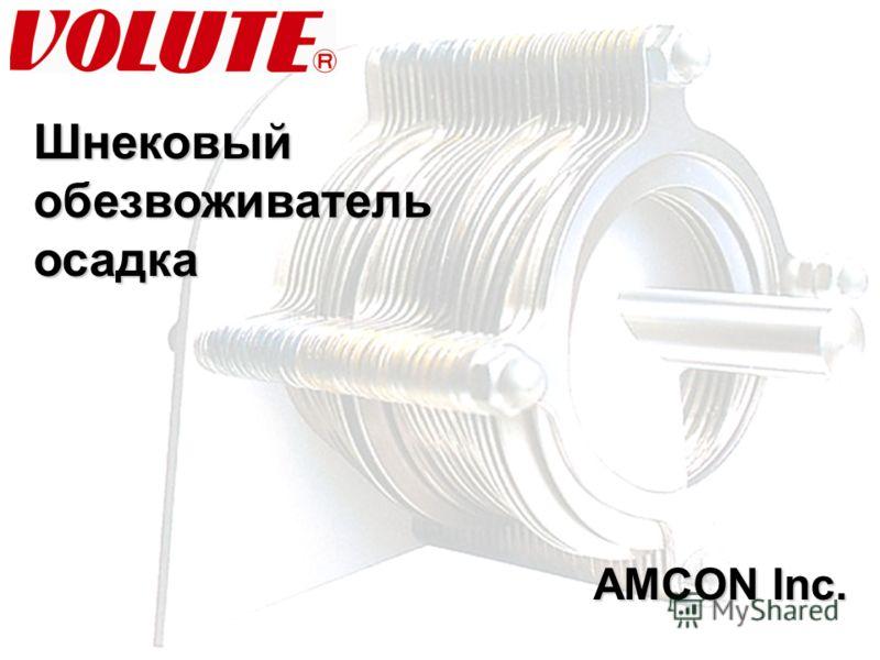 Шнековыйобезвоживательосадка AMCON Inc.