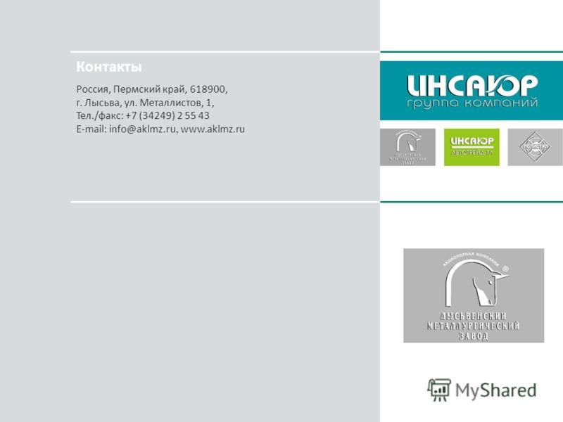 Контакты Россия, Пермский край, 618900, г. Лысьва, ул. Металлистов, 1, Тел./факс: +7 (34249) 2 55 43 E-mail: info@aklmz.ru, www.aklmz.ru