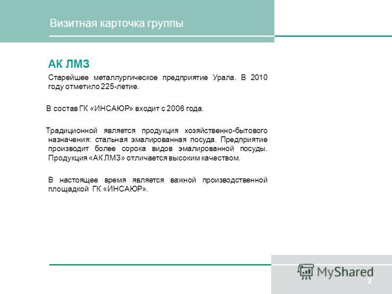 Визитная карточка группы АК ЛМЗ Старейшее металлургическое предприятие Урала. В 2010 году отметило 225-летие. В состав ГК «ИНСАЮР» входит с 2006 года. Традиционной является продукция хозяйственно-бытового назначения: стальная эмалированная посуда. Пр