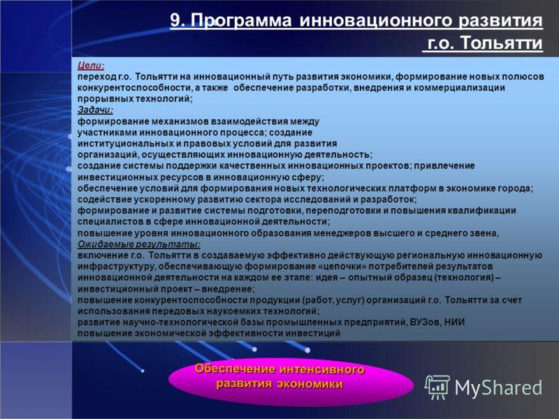 9. Программа инновационного развития г.о. Тольятти Цели: переход г.о. Тольятти на инновационный путь развития экономики, формирование новых полюсов конкурентоспособности, а также обеспечение разработки, внедрения и коммерциализации прорывных технолог