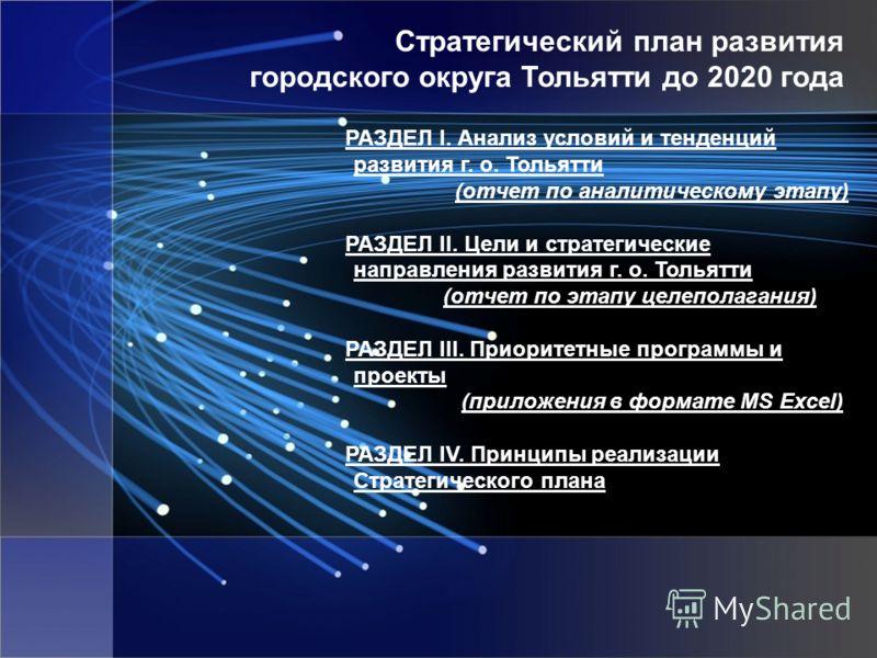 Стратегический план развития городского округа Тольятти до 2020 года РАЗДЕЛ I. Анализ условий и тенденций развития г. о. Тольятти (отчет по аналитическому этапу) РАЗДЕЛ II. Цели и стратегические направления развития г. о. Тольятти (отчет по этапу цел