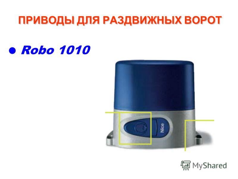 Robo 1010 ПРИВОДЫ ДЛЯ РАЗДВИЖНЫХ ВОРОТ