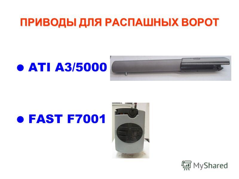 ПРИВОДЫ ДЛЯ РАСПАШНЫХ ВОРОТ ATI A3/5000 FAST F7001