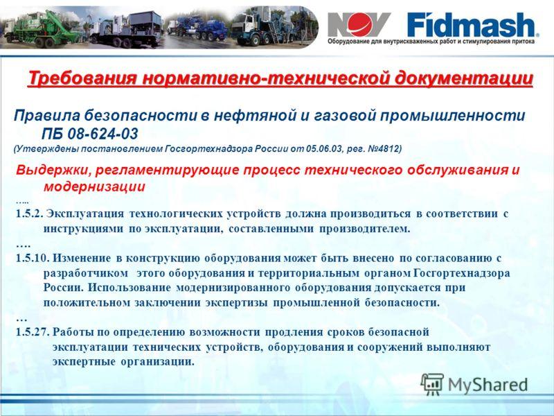 Требования нормативно-технической документации Правила безопасности в нефтяной и газовой промышленности ПБ 08-624-03 (Утверждены постановлением Госгортехнадзора России от 05.06.03, рег. 4812) Выдержки, регламентирующие процесс технического обслуживан