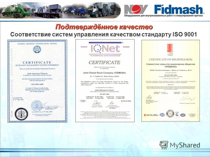 Соответствие систем управления качеством стандарту ISO 9001 Подтверждённое качество