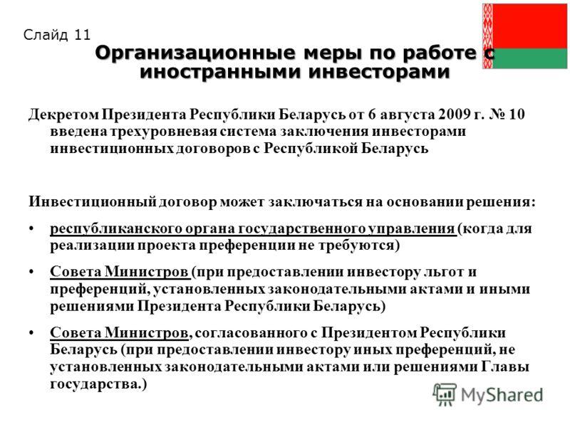 Декретом Президента Республики Беларусь от 6 августа 2009 г. 10 введена трехуровневая система заключения инвесторами инвестиционных договоров с Республикой Беларусь Инвестиционный договор может заключаться на основании решения: республиканского орган