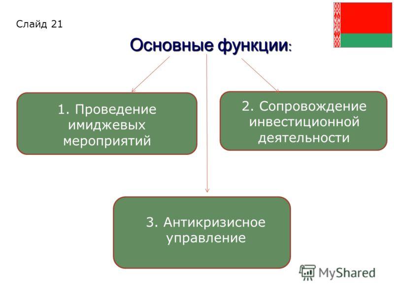 Основные функции : 2. Сопровождение инвестиционной деятельности 3. Антикризисное управление 1. Проведение имиджевых мероприятий Слайд 21